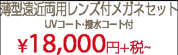 薄型遠近両用レンズ付18000円〜