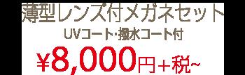 薄型レンズ付8000円〜